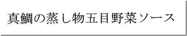 2019-10-21四川豆花飯荘menu6