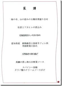 2019-10-21四川豆花飯荘menu