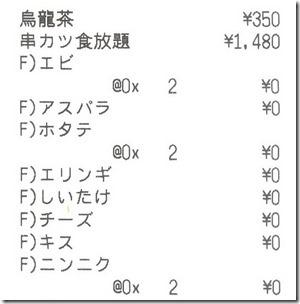 2019-10-24串カツ田中receipt2