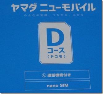 DSC01913_2020-01-122