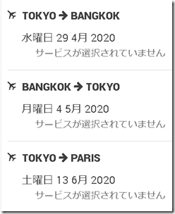 2020-03-27bkk2231