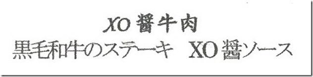 2020-02-03四川豆花飯荘menu6