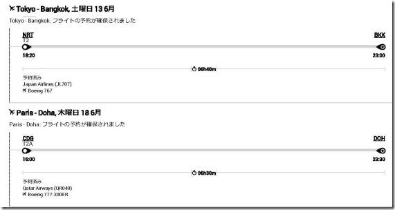 2020-03-28SriLankan Airlines予約_ページ_33