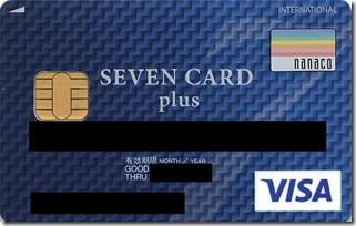 セブンカードプラスnanaco-VISAカード_001