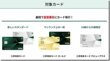 screencapture-smbc-card-camp-a1504-index-jsp-2020-05-09-07_55_08113