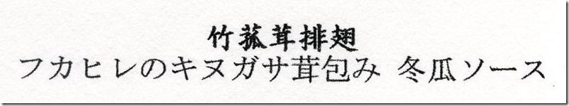 menuDSC00158_2020-06-052