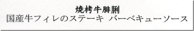 menuDSC00158_2020-06-055