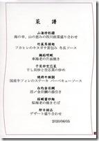 menuDSC00158_2020-06-05