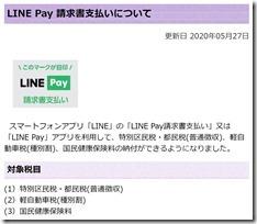 screencapture-city-bunkyo-lg-jp-tetsuzuki-zeimu-juminzei-nozei-line-html-2020-06-14-09_16_231