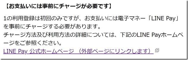screencapture-city-bunkyo-lg-jp-tetsuzuki-zeimu-juminzei-nozei-line-html-2020-06-14-09_16_233