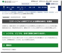 screencapture-metro-tokyo-lg-jp-tosei-hodohappyo-press-2020-05-15-03-html-2020-06-14-09_28_121