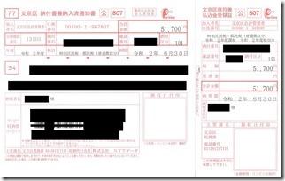 20200615都民税区民税納付書32