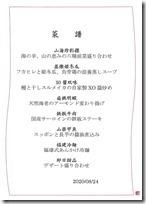 menu四川豆花飯荘20200824