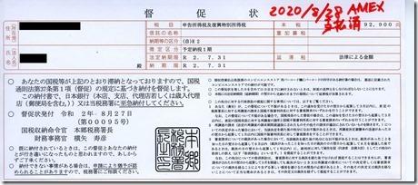 2020-0828所得税督促状1