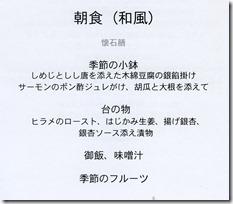 menu82019MAY067