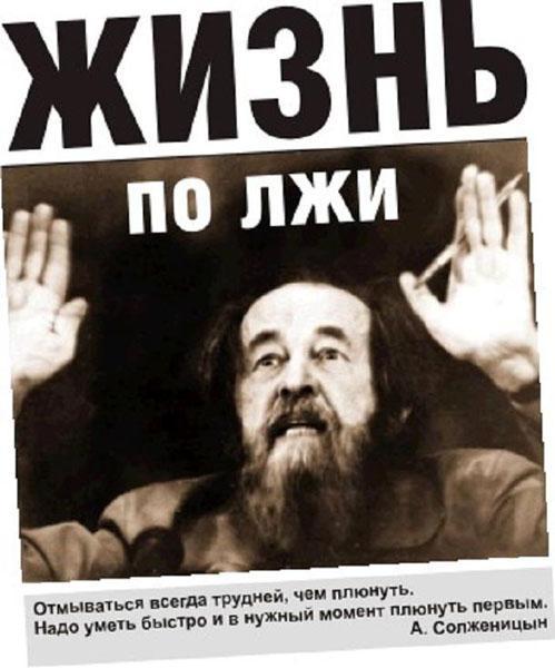 Ложь А.И. Солженицына. Для чего писался «Архипелаг ГУЛАГ»