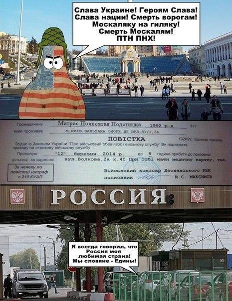Вы рабы Путина! Можно к вам приехать?