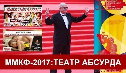 ММКФ-2017: призы за разврат, извращения и русофобию