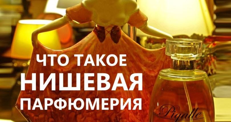 Что такое нишевая парфюмерия? Особенности нишевых парфюмов