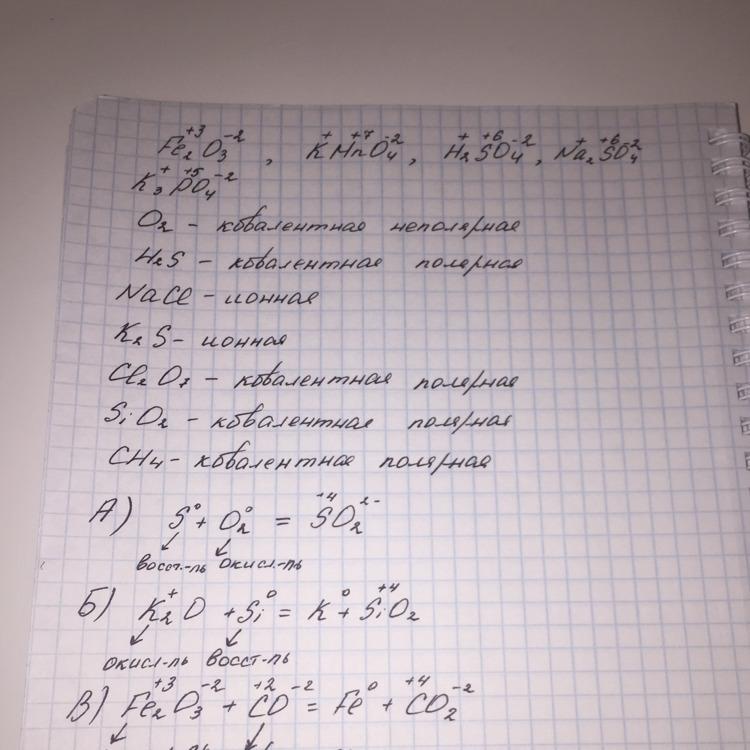 Проставьте степени окисления каждого элемента в соединениях: Fe2O3. KMnO4. H2SO4.Na2SO4 ...