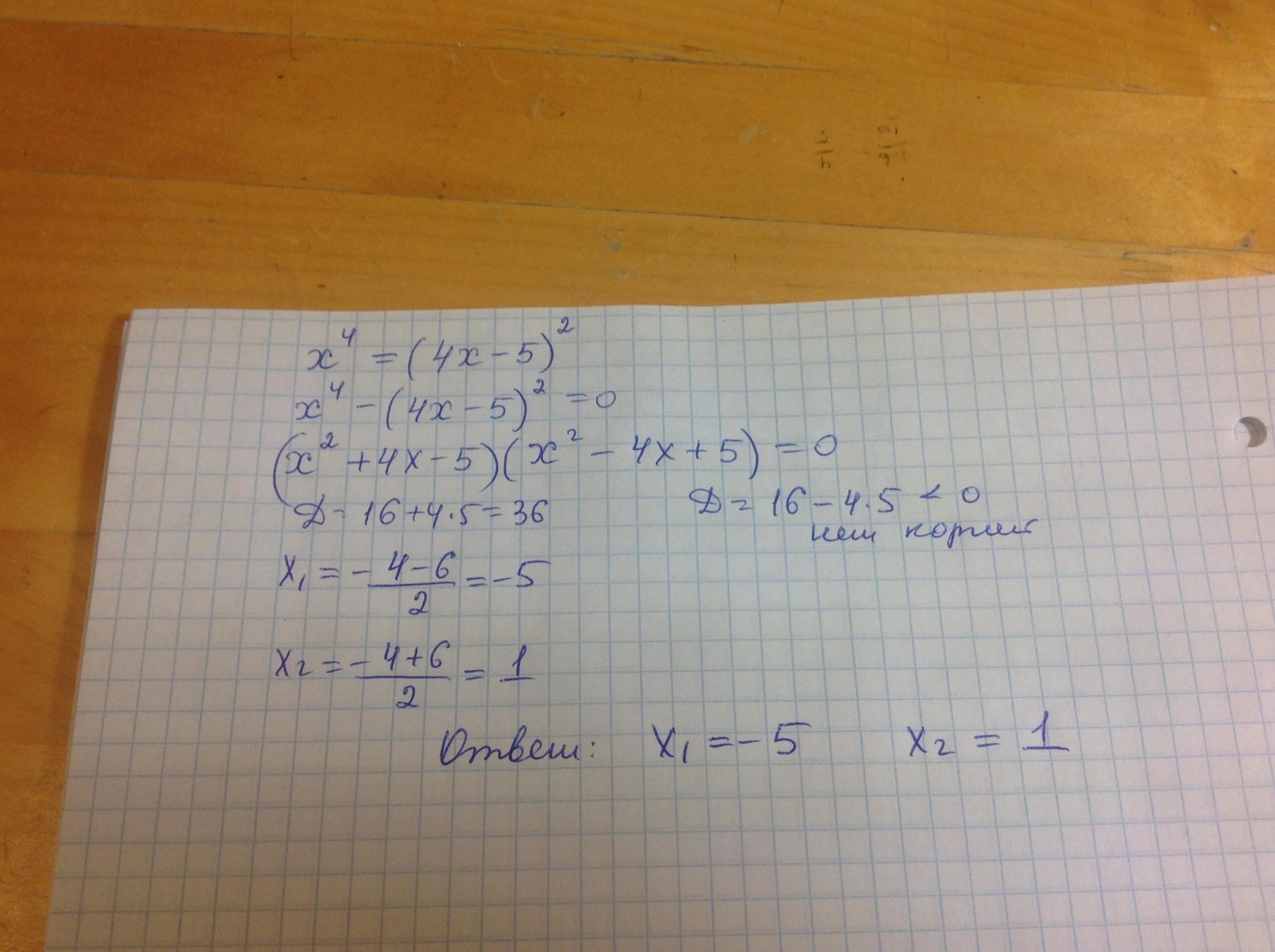 Решить уравнение x 4x