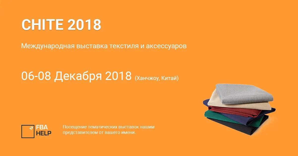 Международная выставка текстиля и аксессуаров 2018 в Ханчжоу, Китай
