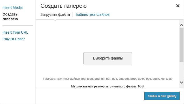 "Кнопка ""Выберите файлы"""