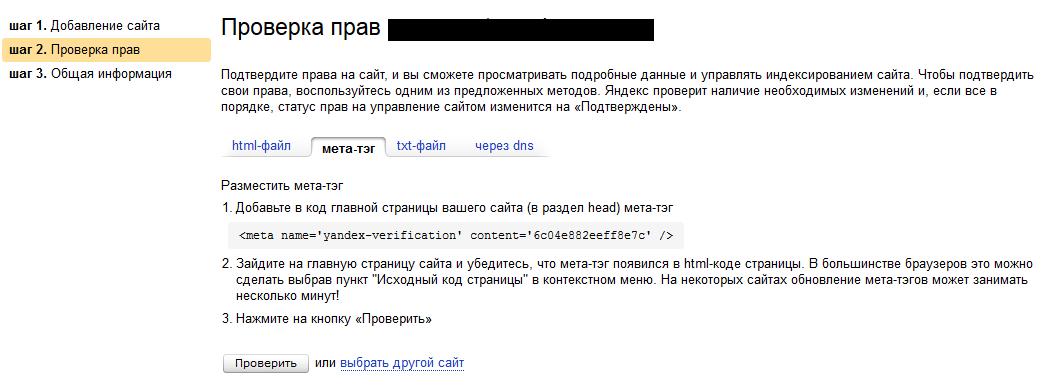 Получение метатэга Яндекс.Вебмастер