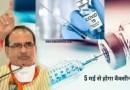 18 से 44 वर्ष के नागरिकों को 5 मई से लगेंगीं वैक्सीन