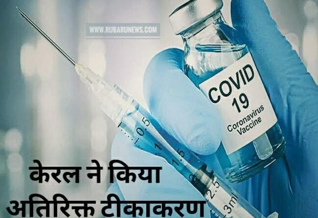 केरल ने वैक्सीन का कुशल प्रोयग करते हुए किया 87,358 अतिरिक्त लोगो का टीकाकरण,- जाने क्यों मोदी जी ने की तारीफ़