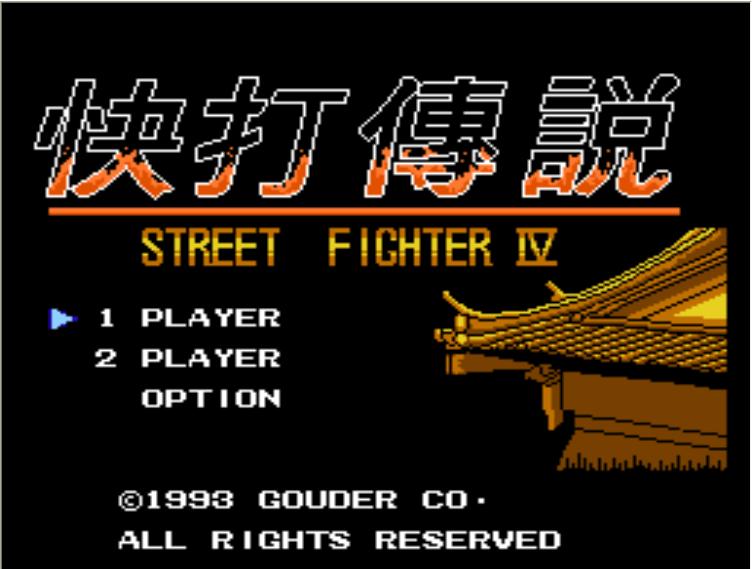 O Ataque dos Clones #2 Street Fighter IV para NES desde 1993