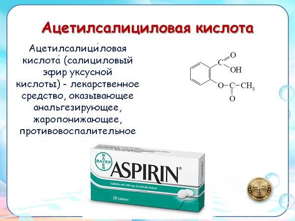 puteți bea acid acetilsalicilic în varicoză