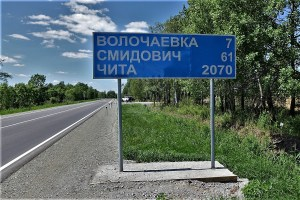 Road sign in Siberia