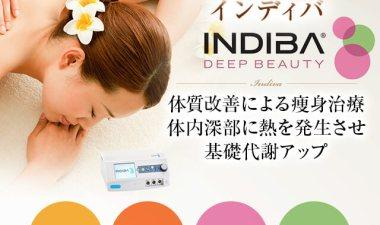 INDIBA体質改善による温熱治療体内深部に熱を発せさせ基礎代謝アップ