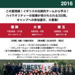 レスタータイガーズ_キャンプ2016_leistertigers_japan_camp2016_ラグビーキャンプ_小学生_中学生_海外ラグビー_イギリスラグビーチーム