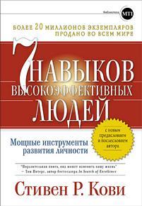 Семь_навыков_высокоэффективных_людей