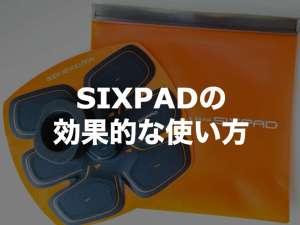 SIXPAD(Abs Fit 2)の効果的な使い方