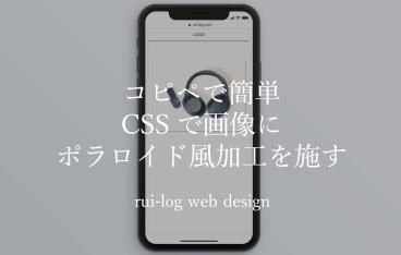 コピペで簡単!CSSで画像にポラロイド風加工を施す方法