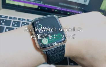 Apple Watch series4の電池持ちについて