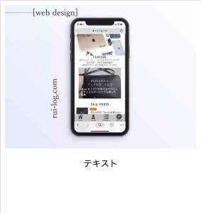 rui-log、WEBデザイン。スマホで見たイメージ