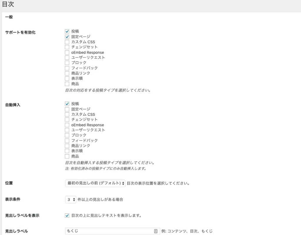 Easy Table of Contentsの設定