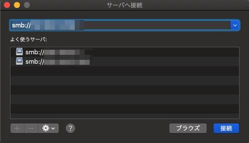 macでサーバーへ接続