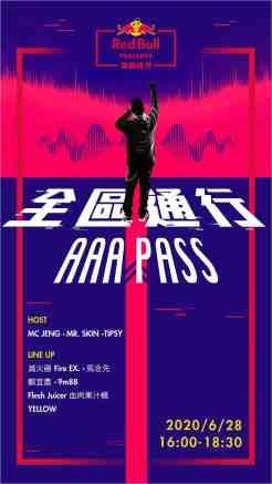 6月28日《Red Bull Presents AAA全區通行》行直播時間及演出陣容