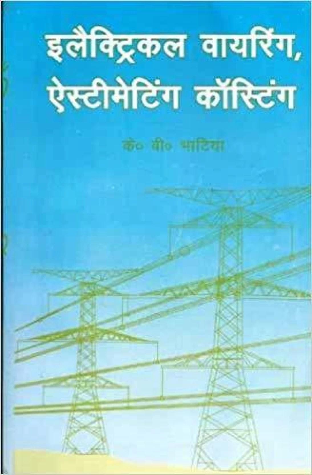 medium resolution of electrical wiring estimating costing h 1 e pb hindi paperback k b bhatia
