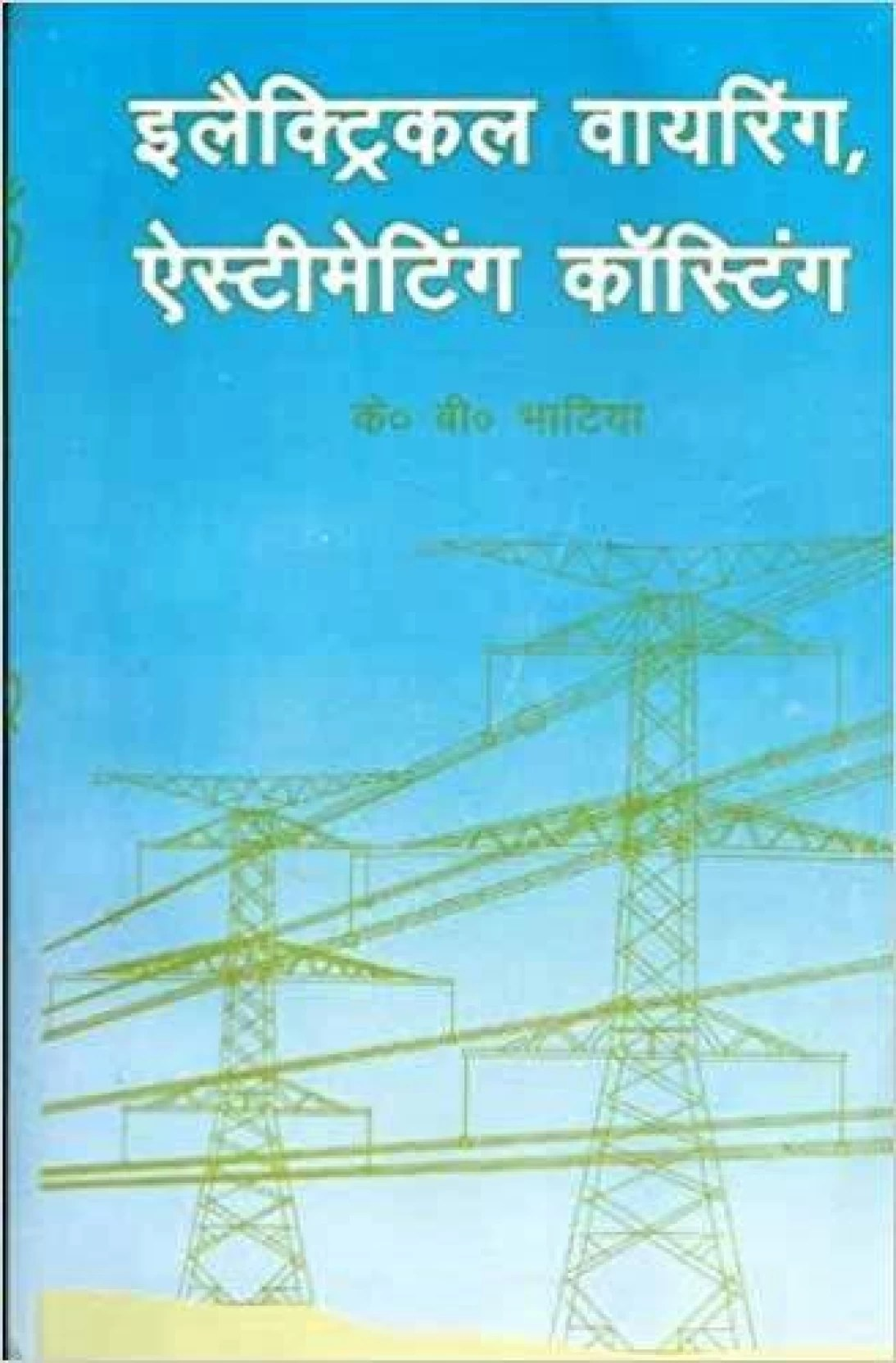 hight resolution of electrical wiring estimating costing h 1 e pb hindi paperback k b bhatia