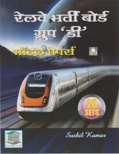 Railway Bharti Board Group D Model Papers 20 Sets