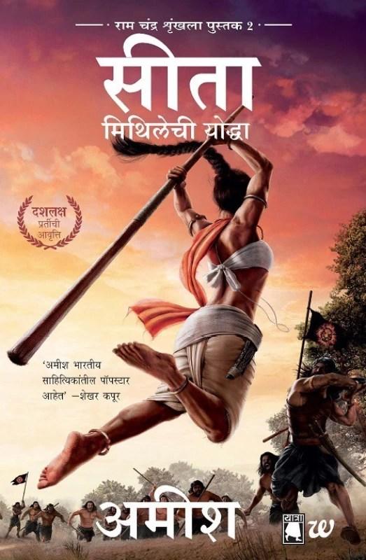 Sita - Mithilechi Yoddha : Sita - Warrior of Mithila(Marathi, Paperback, Amish)