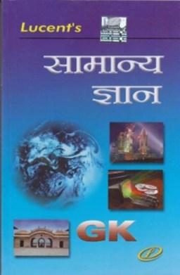 Lucent's Samanya Gyan (Hindi) 8/e PB
