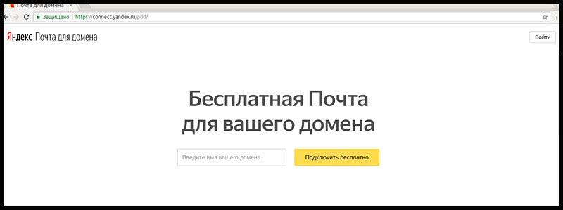 Для подключения Яндекс.Почты к любому домену