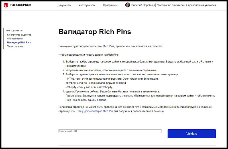 Что такое Rich Pin? Как сделать подробный пин Rich Pin на своем аккаунте Pinterest.